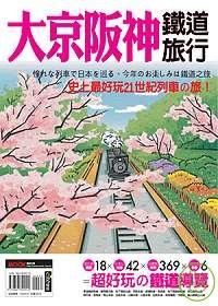 大京阪神鐵道旅行 /