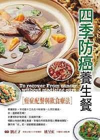 四季防癌養生餐 =  To recover from cancer without medicine cure : 癌症配餐與飲食療法 /