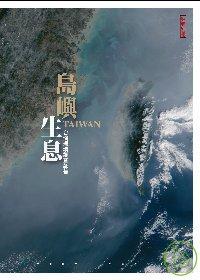 島嶼生息 :  台灣環境調查報告 /