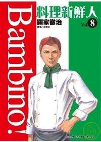 料理新鮮人(08)
