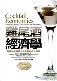 雞尾酒經濟學:每種經濟循環下都能獲利的投資觀念