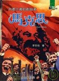 共產主義的創始者...