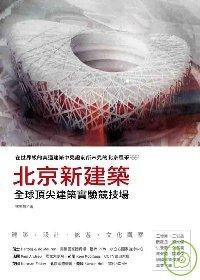 北京新建築:全球頂尖建築實驗競技場
