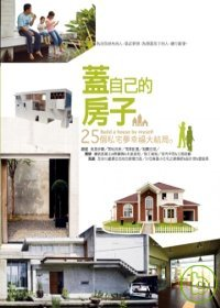 蓋自己的房子:25個私宅夢幸福大結局。