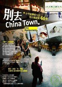 別去China Town :  全球味覺旅行之設計指定席46+  /
