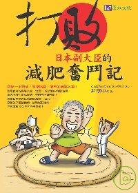打敗日本大臣的減肥奮鬥記 /