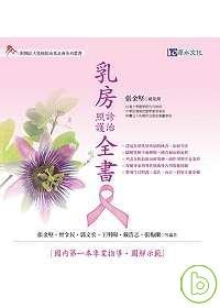 乳房診治照護全書