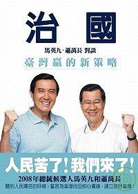 治國:臺灣贏的新策略:馬英九.蕭萬長對談