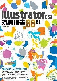 Illustrator CS3玩美插畫88例 /