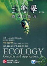 生態學:概念與應用
