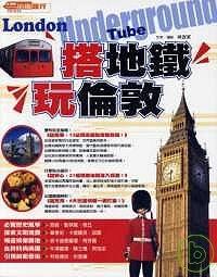 搭地鐵.玩倫敦 /