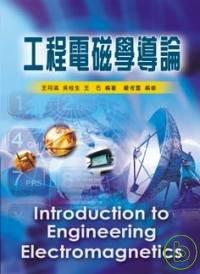 工程電磁學導論 = Introducation to Engineering Elextromagnetics