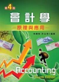 會計學:原理與應用