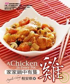 家家鍋中有隻雞 =  A chicken in every pot /