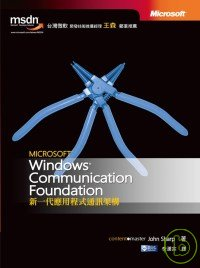 Microsoft Windows Communication Foundation新一代應用程式通訊架構 /