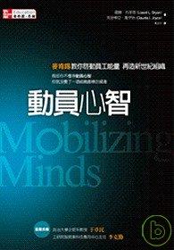 動員心智 :  麥肯錫教你啟動員工能量, 再造新世紀組織 /