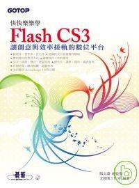 快快樂樂學Flash CS3 :  讓創意與效率接軌數位平台 /