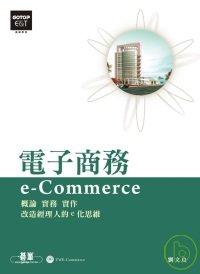 電子商務 =  e-Commerce : 概論. 實務. 實作 : 改造經理人的e化思維 /