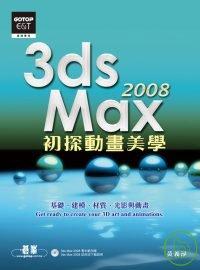 3ds Max 2008初探動畫美學 /
