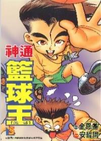 神通籃球王 05