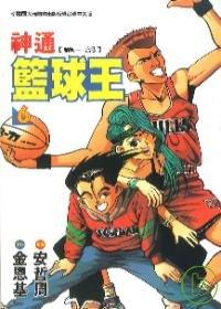 神通籃球王 06