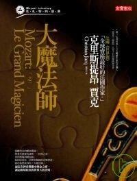 莫札特四部曲,大魔法師