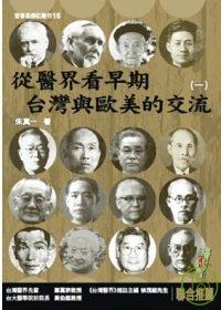 從醫界看早期臺灣與歐美的交流