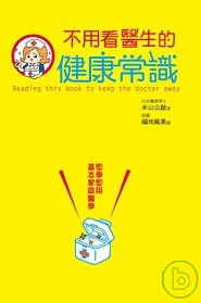 不用看醫生的健康常識 =  Reading this book to keep the doctor away /