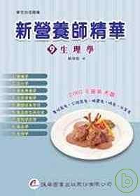 新營養師精華(九)生理學(七版...