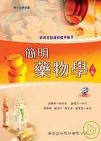 簡明藥物學(六版...