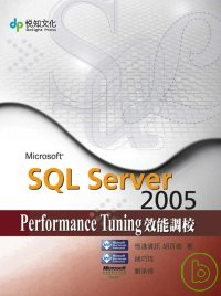 SQL Server 2005 Performance Tuning效能調校 /