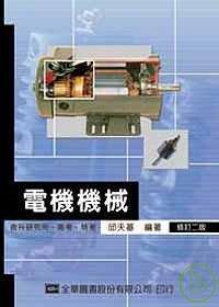 電機機械(修訂二...