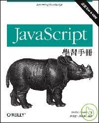 JavaScript學習手冊