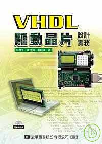 VHDL驅動晶片設計實務