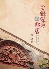 當張愛玲的鄰居:台灣留美客的京滬生活記