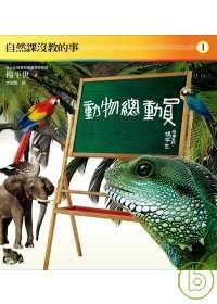 自然課沒教的事1:動物總動員
