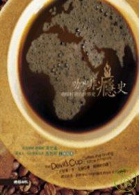 咖啡癮史 /