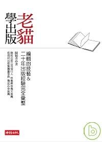 老貓學出版 :  編輯的技藝&二十年出版經驗完全彙整 /