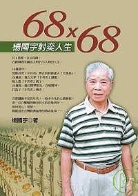 68x68 :  楊國宇對奕人生 /