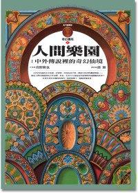 人間樂園:中外傳說裡的奇幻仙境