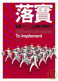 落實 =  To implement : 落實力決定企業的競爭力 /