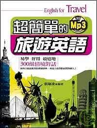 超簡單的旅遊英語 =  English for travel /
