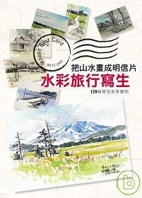 把山水畫成明信片 :  水彩旅行寫生 /