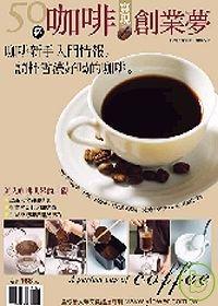 50杯咖啡實現創業夢