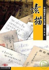素描:中國現當代作家印象
