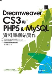 Dreamweaver CS3與PHP5 & MySQL資料庫網站實作