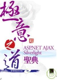 極意之道:ASP.NET AJAX/Silverlight聖典