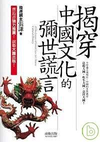 揭穿中國文化的彌世謊言