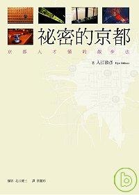 祕密的京都 :  京都人才懂的散步法 /