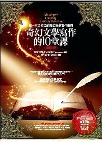 奇幻文學寫作的10堂課 :  第一本全方位的奇幻文學寫作聖典 /